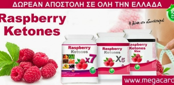 Raspberry Ketones x7
